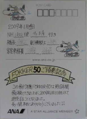 F50TK