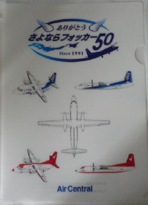 F50GIFT