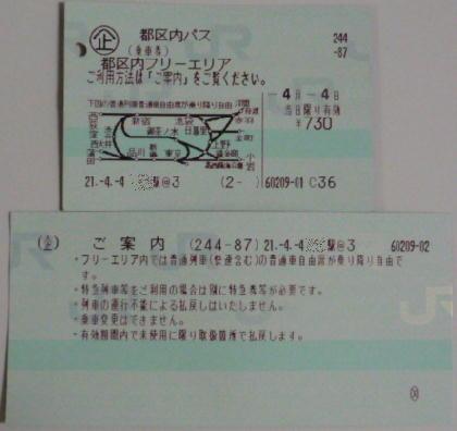 Kippu0404