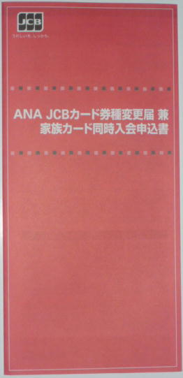 ANAJCB2